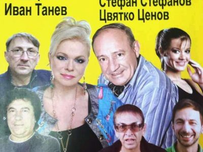 Три театрални постановки през месец май гостуват в град Гоце Делчев