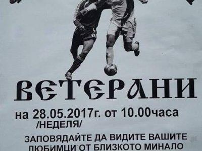 Едно футболно шоу, което не бива да се пропусне