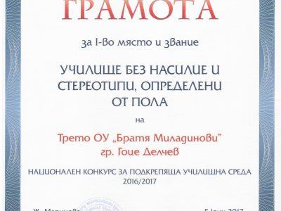 """Трето ОУ """"Братя Миладинови"""" е обявено за """"Училище без насилие и стереотипи, определени от пола"""""""