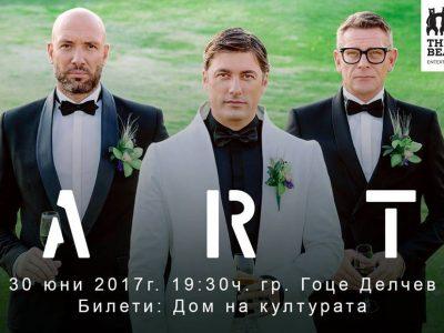 Захари Бахаров, Владимир Карамазов и Юлиан Вергов oтново идват в Гоце Делчев