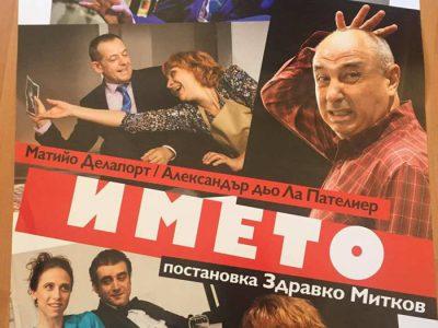 Още театър в Гоце Делчев