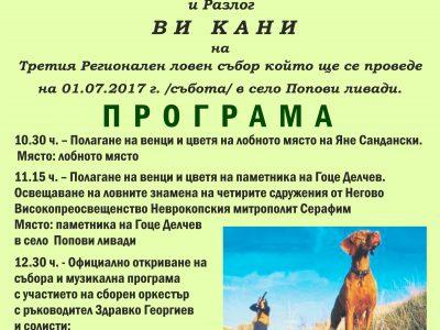 Ловците от Гоце Делчев, Сандански, Петрич и Разлог се готвят за регионален събор