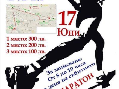"""За четвърта поредна година стартира мини маратонът """"Неврокоп тича"""""""