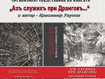 """В гр. Гоце Делчев ще бъде представена новата книга на Красимир Узунов """"Азъ служихъ при Дранговъ…"""""""