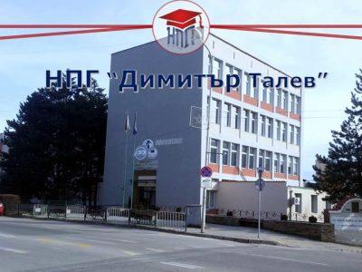 """Един милион и 285 хиляди лева за пълно обновяване на НПГ """"Димитър Талев"""" в град Гоце Делчев"""