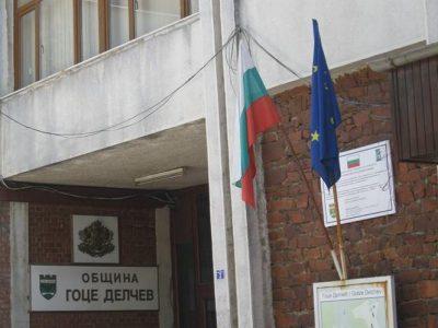 Възможности за стаж в общинската администрация на Гоце Делчев за млади хора с висше образование