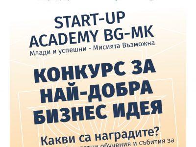 Четирима младежи от Гоце Делчев спечелиха в конкурса за бизнес идеи START-UP ACADEMY BG – MK