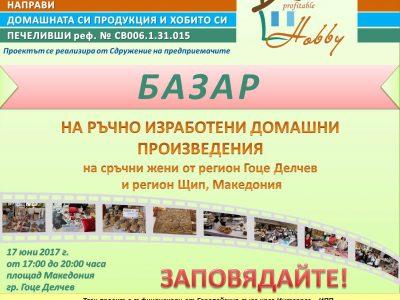 Базар на традиционни неврокопски и македонски печива и арт изделия се организира в събота в Гоце Делчев