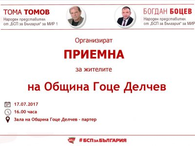 Народните представители Богдан Боцев и Тома Томов идват за обща приемна в Гоце Делчев и Хаджидимово