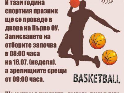 Стрийтбол турнир в памет на Славчо Мълчанков