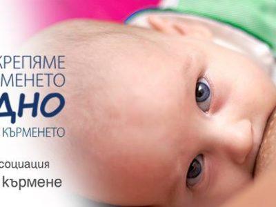 Световната седмица на кърменето ще бъде отбелязана и в гр. Гоце Делчев