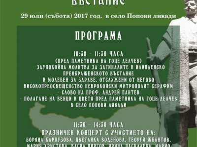 Традиционният събор за Илинденско – Преображенското въстание на Попови ливади ще е на 29 юли