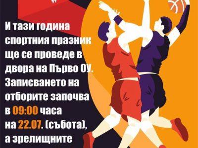 Отложеният заради лошо време турнир по стрийтбол ще се проведе тази събота в Гоце Делчев