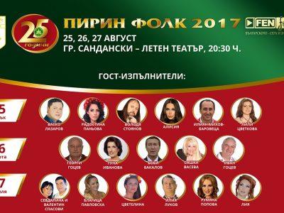 """Любими изпълнители на юбилейното издание на фестивала """"Пирин фолк"""""""