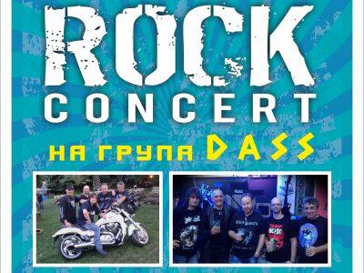 Рок концерт в парка на Гоце Делчев за Деня на Съединението