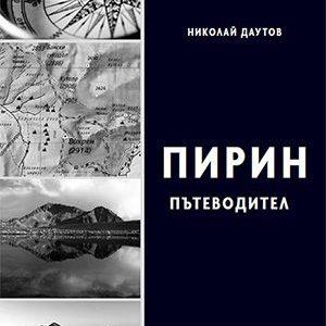 С Николай Даутов и неговия пътеводител из една от най-красивите български планини