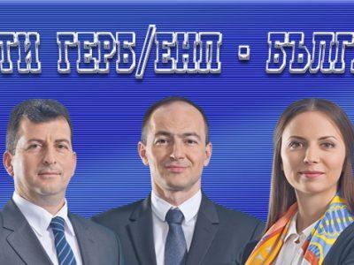 Групата евродепутати от ГЕРБ – ЕНП представи новия си колега Асим Адемов