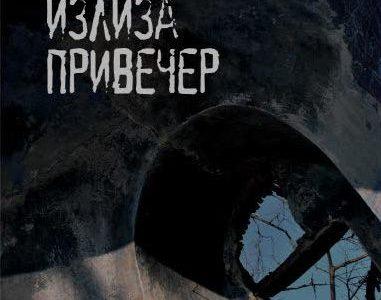 Бойка Асиова ще представи своя нов роман в Гоце Делчев
