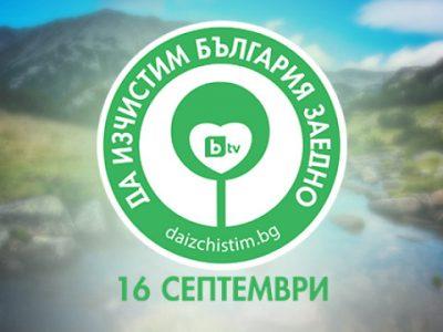 """И Гоце Делчев се включва в кампанията """"Да изчистим България заедно"""""""