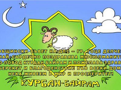 Oбщинският съвет на ДПС – гр. Гоце Делчев най-сърдечно поздравява мюсюлманите за празника Курбан Байрам