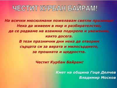 Кметът на Гоце Делчев Владимир Москов пожелава светли празнични дни на всички мюсюлмани