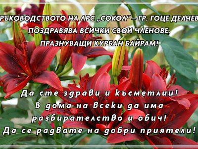 """Ръководството на ЛРС """"Сокол""""- гр. Гоце Делчев поздравява всички свои членове, празнуващи Курбан Байрам и техните семейства"""