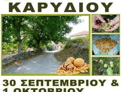 Празник на ореха в близкото село Пагонери
