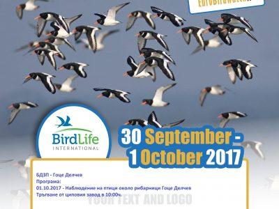 Гоце Делчев е един от трите града в България, който ще се включи в Европейските дни на птиците