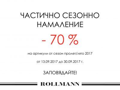 Голямо намаление от 70 % в магазина на ROLLMANN