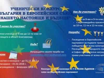 Евродепутатът Асим Адемов обяви ученически конкурс