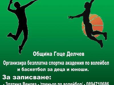 Откриват спортна академия в Гоце Делчев