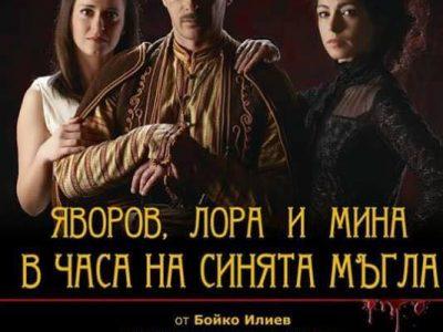 На театър с Яворов, Лора и Мина в Деня на народните будители в град Гоце Делчев