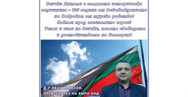 Пазете свободата и достойнството на България!