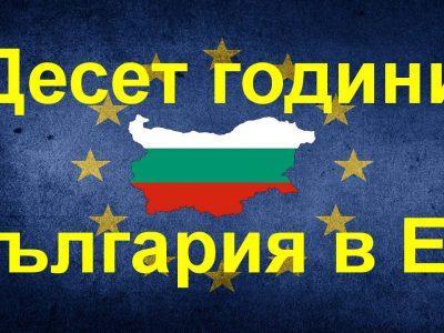 Какво донесе на Гоце Делчев и областта 10 годишното членство в ЕС