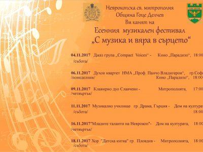 Есенният музикален фестивал в Гоце Делчев започна