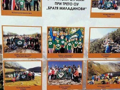 В Гоце Делчев отбелязват 95 години от създаването на туристическо движение