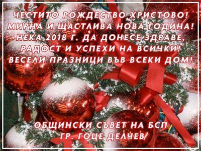 Общински съвет на БСП – гр. Гоце Делчев с коледни и новогодишни пожелания към всички