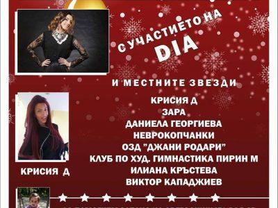 Благотворителен концерт набира средства за лечение на двегодишно момиченце от Гоце Делчев
