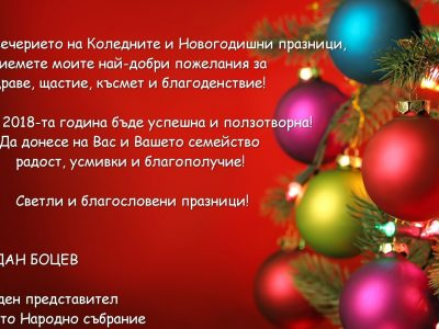 Коледно новогодишен поздрав от народния представител Богдан Боцев