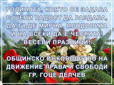 "ПП ""Движение за права и свободи"" – гр. Гоце Делчев желае на всички Весели празници"