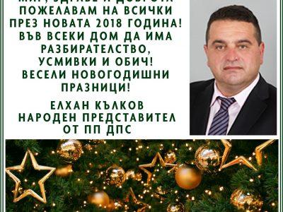 Народният представител Елхан Кълков желае на всички ВЕСЕЛИ ПРАЗНИЦИ