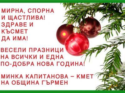 Кметът на община Гърмен Минка Капитанова с празнични пожелания за Коледа и Нова година