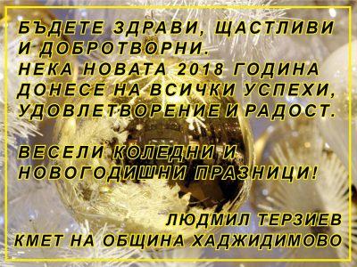 Кметът на община Хаджидимово Людмил Терзиев поздравява всички с коледните и новогодишни празници