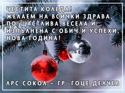 """Празнични коледни и новогодишни поздрави от Ловно рибарско сдружение """"Сокол"""" – гр. Гоце Делчев"""