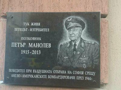Българската армия почете един от най-достойните летци, свързан със стария Неврокоп