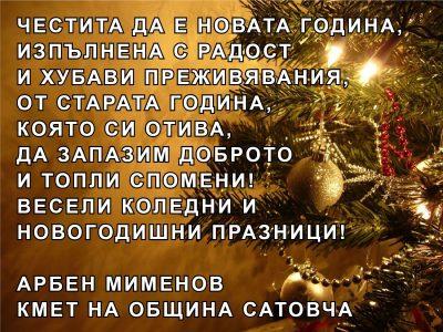 Кметът на община Сатовча с празнично послание за Коледа и Нова година