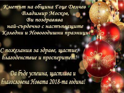Коледно и новогодишно послание на кмета на община Гоце Делчев – Владимир Москов