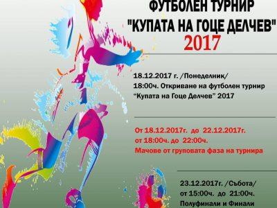 Футболен турнир за Купата на Гоце Делчев