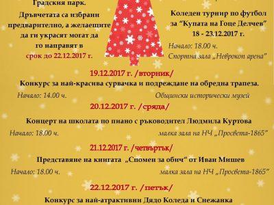 С конкурс за най-красиво украсено коледно дръвче в градския парк започват празничните прояви в Гоце Делчев