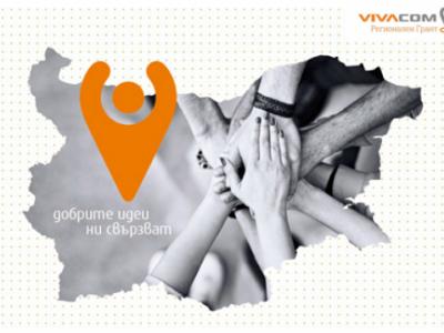 Възможности за финансиране на добри идеи от третото издание на VIVACOM регионален грант